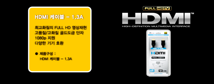 hdmi,케이블,컨넥터,hdmi분배기,랜마트,통신케이블,전원케이블,젠더,hdmi변환젠더